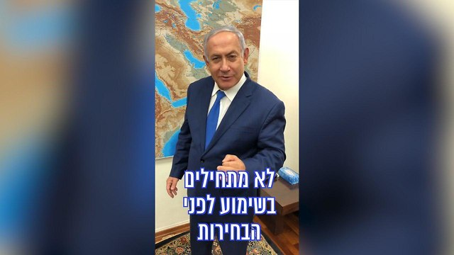 From Netanyahu's video: 'You don't start a hearing before the elections if you cannot finish it before the elections.'