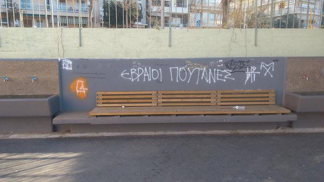 Anti-Semitic graffiti in Athens
