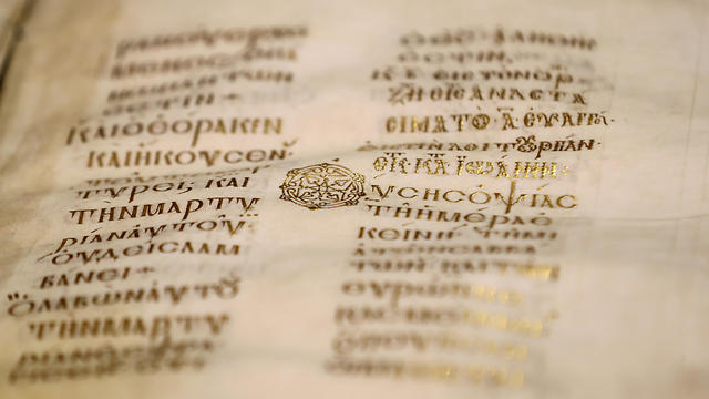 Gold letters can be seen in an ancient manuscript from the library