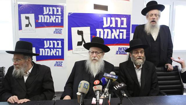 Election campaign launch for ultra-Orthodox parites (צילום: תומי הרפז)