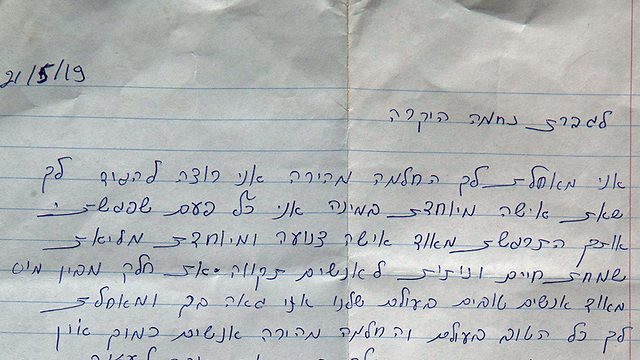 A letter by inmate Dalal Da'ud to First Lady Nechama Rivlin (Photo: Amit Shabi)