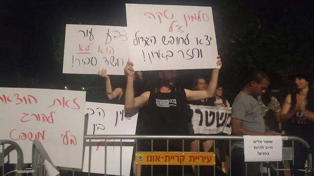 Protests outside the home of Public Security Minister Gilad Erdan (Photo: Ono News)