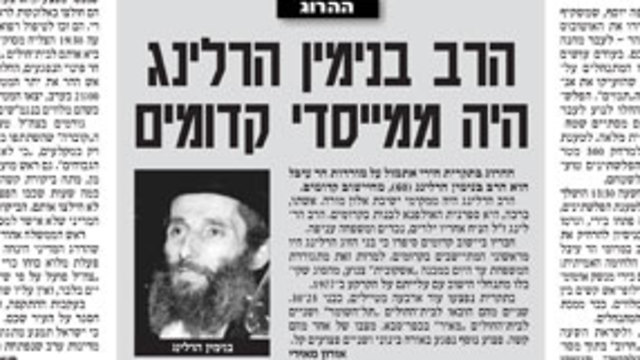 Yedioth Ahronoth report from October 2000 on the death of Rabbi Herling (Photo: Yedioth Ahronoth archive)