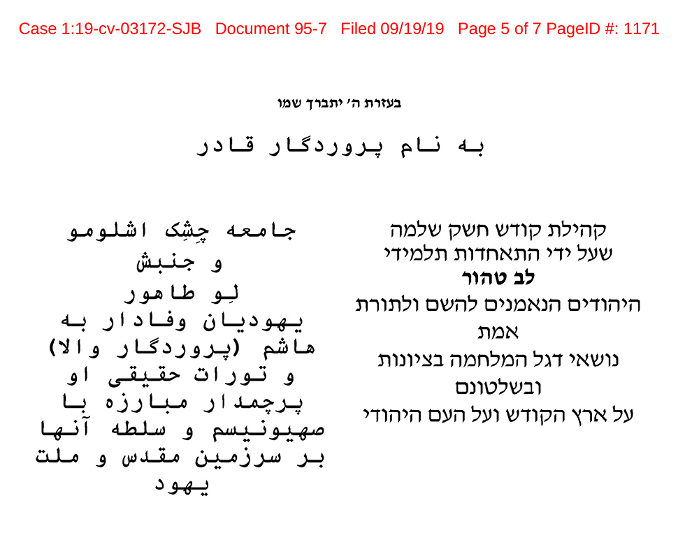 Lev Tahor requests political asylum from Iran (From court documents)