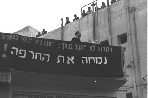 Menachem Begin during a 1953 protest against the reparations agreement