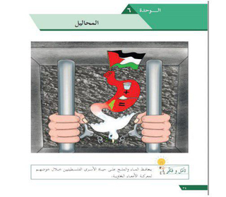 A page from a Palestinian textbook found inciting hate against Israel