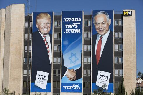 A Likud campaign poster highlighting Benjamin Netanyahu's close ties to former president Donald Trump