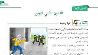Palestinian 7th-grade science textbook depicting attacks on IDF soldiers