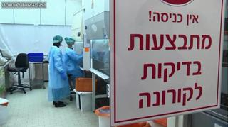 Medical lab for coronavirus tests at Sheba Hostpital