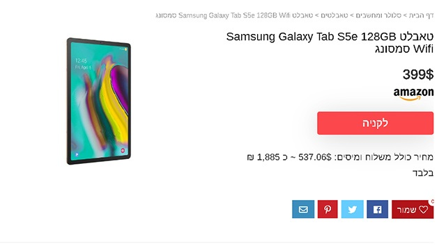 Samsung Galaxy Tab S5e 128GB Wifi