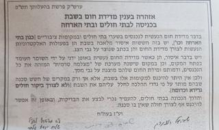 Letter prohibiting believers to enter public spaces conducting temperature checks on the Sabbath