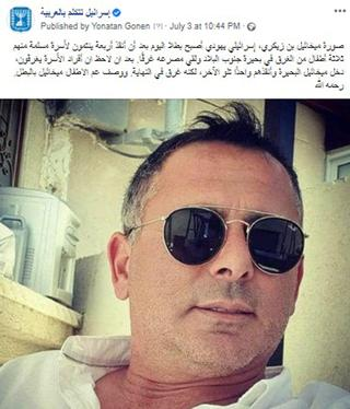 The post in Arabic on the Foreign Ministry Facebook includes an image of Michael Ben Zikri