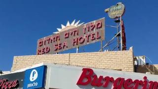 The Red Sea Hotel in Eilat, site of an alleged gang-rape of a sixteen-year-old girl