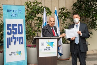 Healthcare Basket panel chairman Prof. Shuki Shemer presents Health Minister Yuli Edelstein with the panel's recommendations for the year 2021