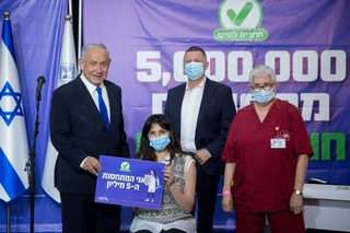 Prime Minister Benjamin Netanyahu (left), Health Minister Yuli Edelstein (center, standing) and Janet Lavi-Azulay —the 5 millionth person in Israel to be vaccinated against COVID-19