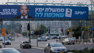 An election campaign banner of Israel's Naftali Bennett, leader of the right wing 'New Right' party, adorns a pedestrian overpass in Jerusalem