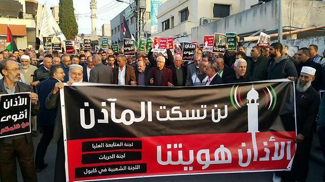 Israeli Arabs protest in the north against a 2017 bill to restrict the Muslim call to prayer