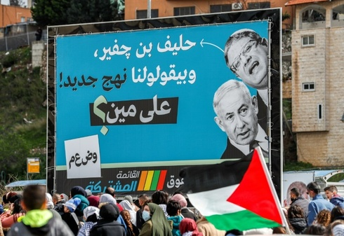 A campaign poster for the Arab-led Joint List says Netanyahu's covert support for Ben-Gvir and his far-right electoral alliance exposes his true colours