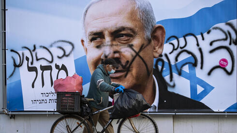 Election campaign billboard showing portrait of Prime Minister Benjamin Netanyahu  in Ramat Gan is defaced