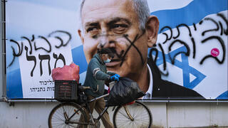 Defaced election campaign billboard showing portrait of Prime Minister Benjamin Netanyahu in Ramat Gan