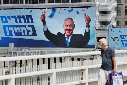 A campaign billboard for Prime Minister Benjamin Netanyahu of the Likud party