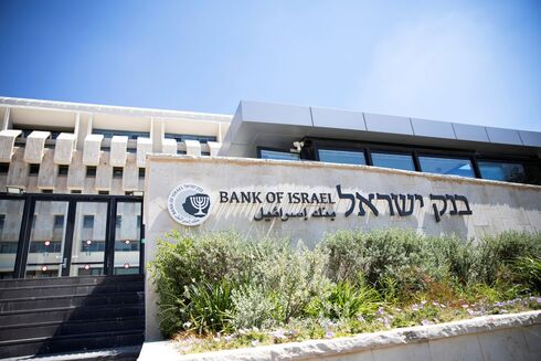 The Bank of Israel building is seen in Jerusalem