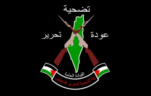 Popular Front for the Liberation of Palestine logo